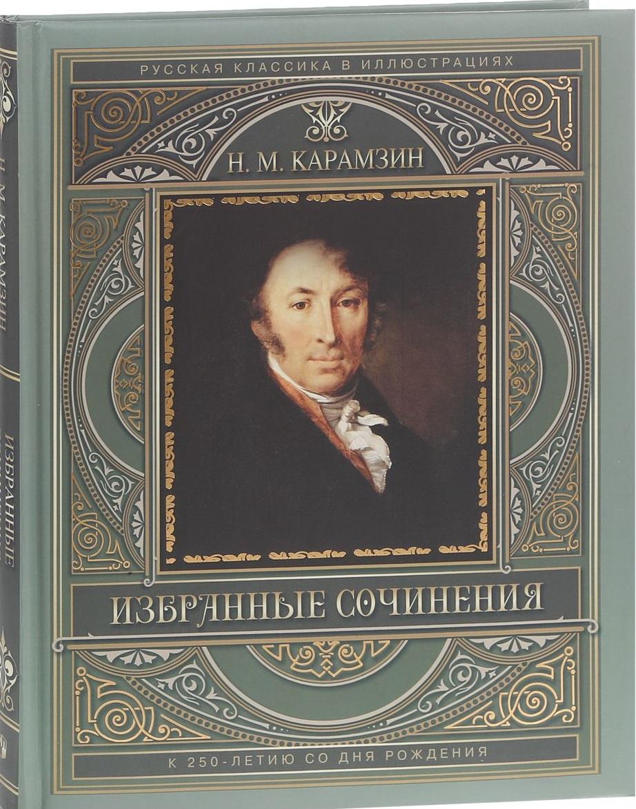 Купить Избранные сочинения. К 250-летию со дня рождения, Николай Карамзин, 978-5-09-047192-3