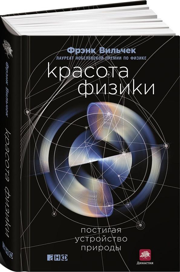 Купить Красота физики. Постигая устройство природы, Фрэнк Вильчек, 978-5-91671-486-9, 978-5-91671-653-5