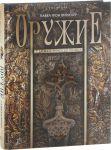 Книга Оружие. С древних времен до 19 века