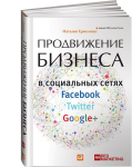 Книга Продвижение бизнеса в социальных сетях Facebook, Twitter, Google+