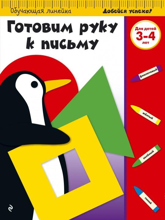 Купить Готовим руку к письму. Для детей 3-4 лет, А. Жилинская, 978-5-699-86677-9