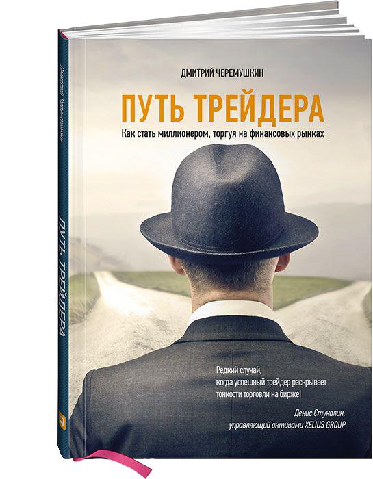 Купить Путь трейдера: Как стать миллионером, торгуя на финансовых рынках, Дмитрий Черемушкин, 978-5-9614-4955-6, 978-5-9614-6022-3