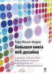 Книга Большая книга веб-дизайна (+CD)