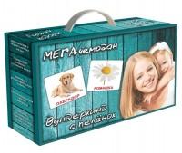 Подарочный набор МЕГА чемодан 'Вундеркинд с пелёнок' с ламинацией