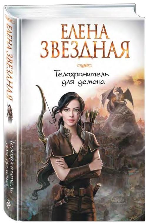 Купить Телохранитель для демона, Елена Звездная, 978-5-699-91992-5