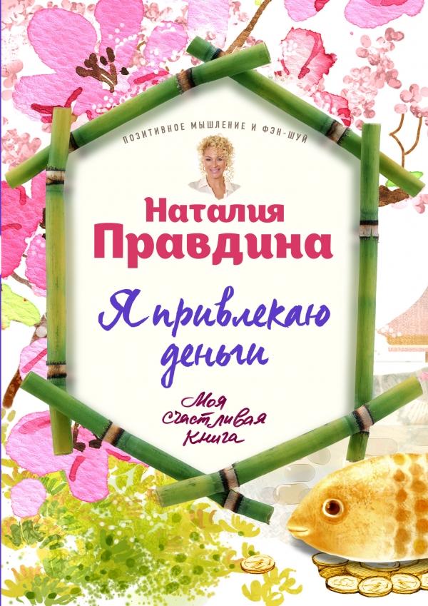 Купить Я привлекаю деньги!, Наталия Правдина, 978-5-699-90703-8