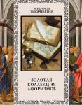 Книга Золотая коллекция афоризмов