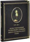 Книга Иллюстрированный толковый словарь живого великорусского языка