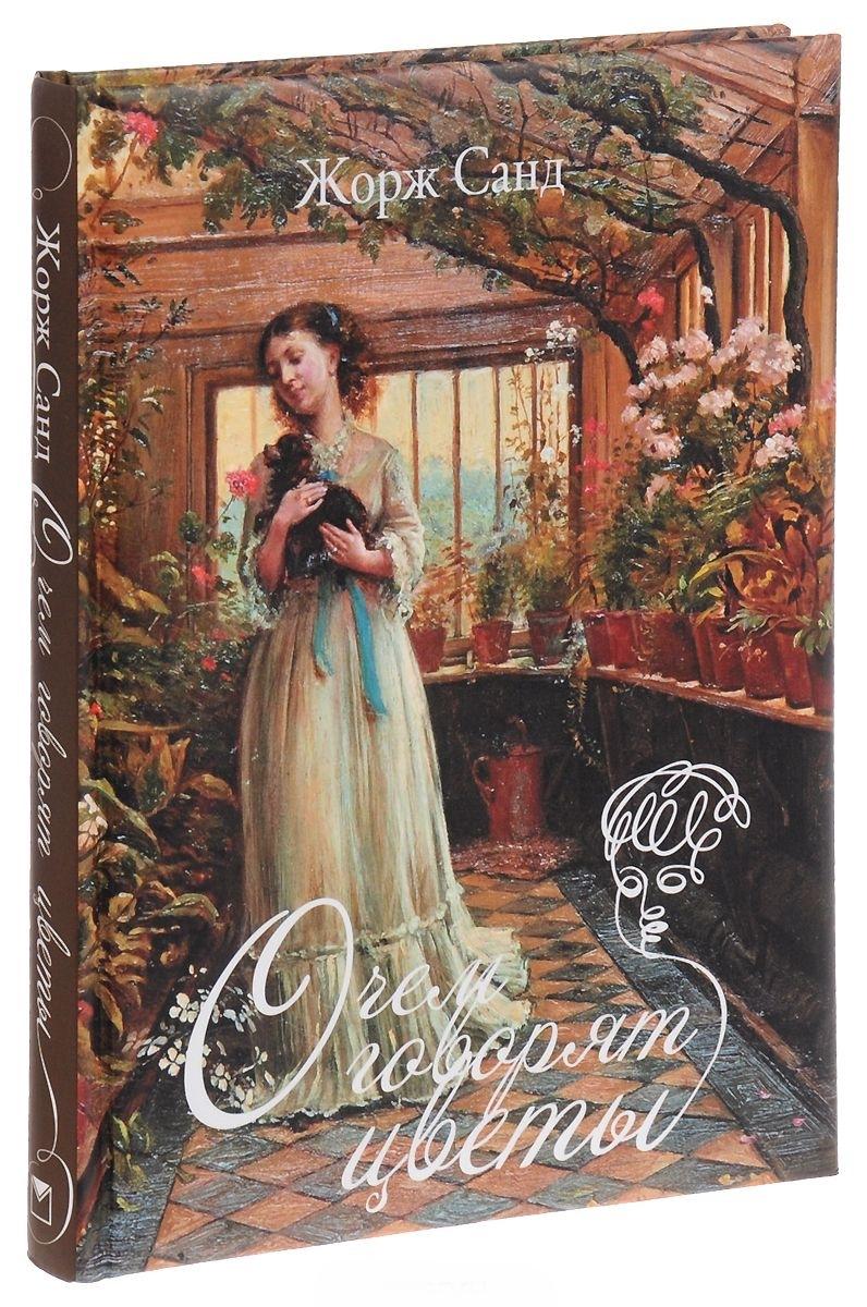 Купить О чем говорят цветы, Жорж Санд, 978-5-373-07726-2
