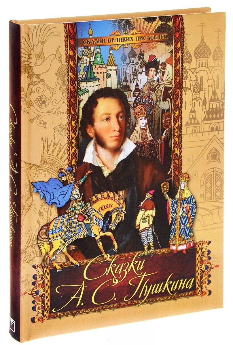 Купить Сказки, Александр Пушкин, 978-5-373-07378-3