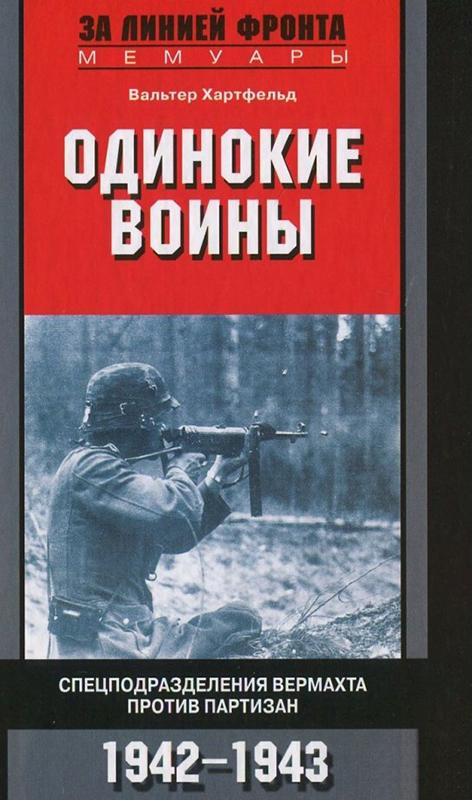 Купить Одинокие воины. Спецподразделения вермахта против партизан. 1942-1943, Вальтер Хартфельд, 978-5-9524-5092-9