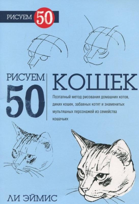 Купить Рисуем 50 кошек, Ли Эймис, 978-985-15-1904-6