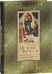 Книга История искусств. Эпоха Возрождения: мировые шедевры (шелк)