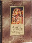 Книга История искусств. От Древнего Египта до средневековой Европы (шелк)
