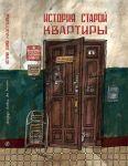 Книга История старой квартиры