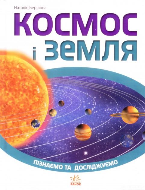 Космос і Земля, Наталия Бершова, 978-617-09-2456-8  - купить со скидкой