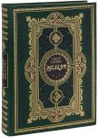 Книга Рубайят