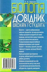 фото страниц Біологія. Довідник школяра і студента #3