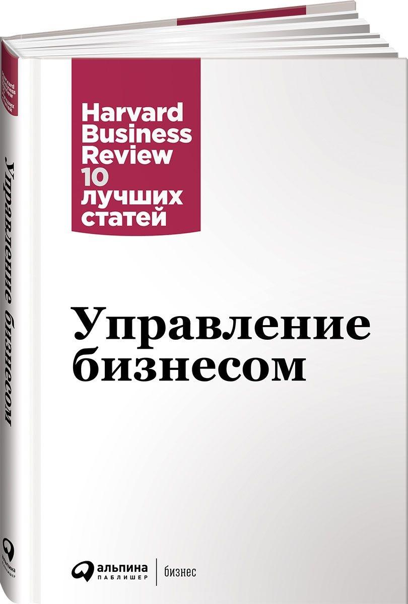 Купить Управление бизнесом, Harvard Business Review, 978-5-9614-5860-2, 978-5-9614-6011-7, 978-5-9614-6602-7