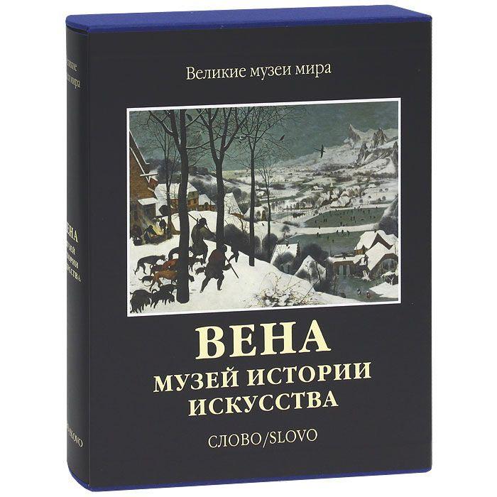 Купить Вена. Музей истории искусства, Мария Сокологорская, 978-5-387-01056-9