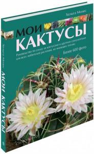 Книга Мои кактусы