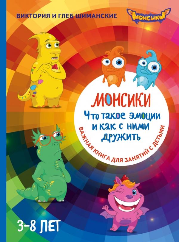 Купить Монсики. Что такое эмоции и как с ними дружить. Важная книга для детей и родителей, Виктория Шиманская, 978-5-699-93057-9