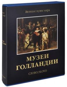 Книга Музеи Голландии