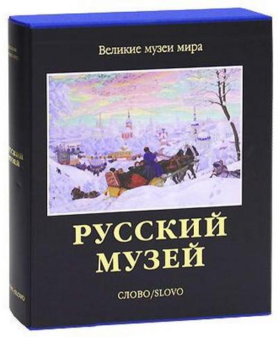 Купить Русский музей, Евгения Петрова, 978-5-387-01058-3