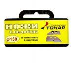 Ножи для ледобура Тонар Барнаул 130 мм (50089863)