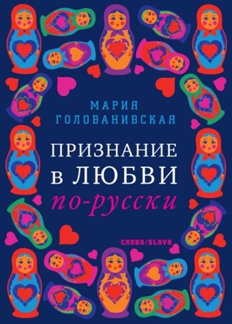 Купить Признание в любви по-русски, Мария Голованивская, 978-5-387-00441-4