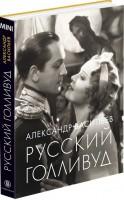Книга Русский Голливуд