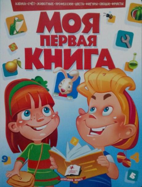 Купить Моя первая книга
