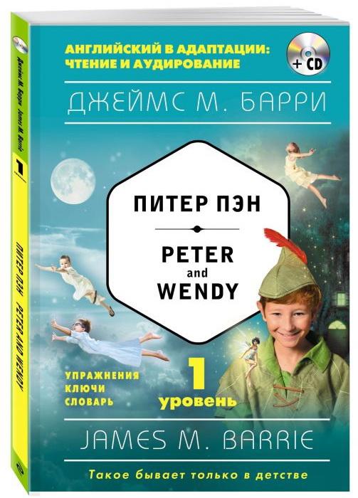 Купить Питер Пэн = Peter and Wendy. 1-й уровень (+CD), Джеймс Барри, 978-5-699-91242-1