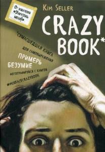 книга для самовыражения