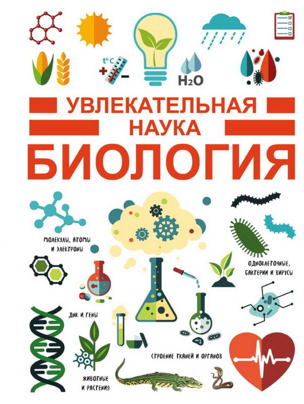 Купить Биология, Анна Спектор, 978-5-17-101069-0