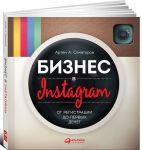 Книга Бизнес в Instagram. От регистрации до первых денег