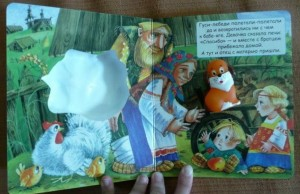 фото страниц Гуси-лебеди #5