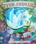 Книга Гуси-лебеди