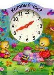 Книга Который час?