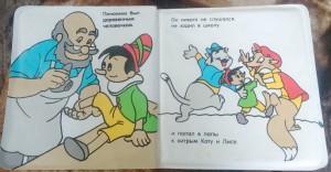 фото страниц Пиноккио. Купаемся со сказкой #4