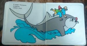 фото страниц Пиноккио. Купаемся со сказкой #3