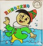 Книга Пиноккио. Купаемся со сказкой