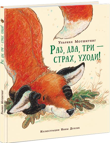 Купить Сказки, Раз, два, три — страх, уходи!, Ульрике Мотшиуниг, 978-5-4335-0469-1