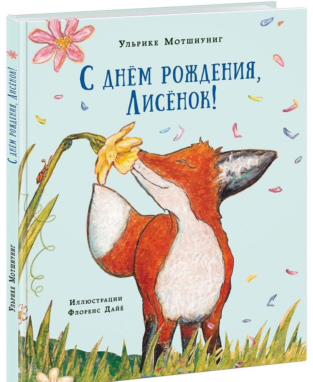 Купить Сказки, С днем рождения, Лисенок!, Ульрике Мотшиуниг, 978-5-4335-0471-4