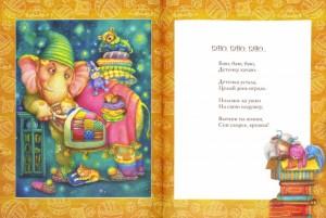 фото страниц Баю-баюшки-баю. Колыбельные для малышей и их родителей #4