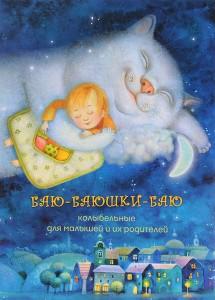Книга Баю-баюшки-баю. Колыбельные для малышей и их родителей