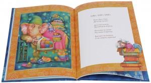 фото страниц Баю-баюшки-баю. Колыбельные для малышей и их родителей #3