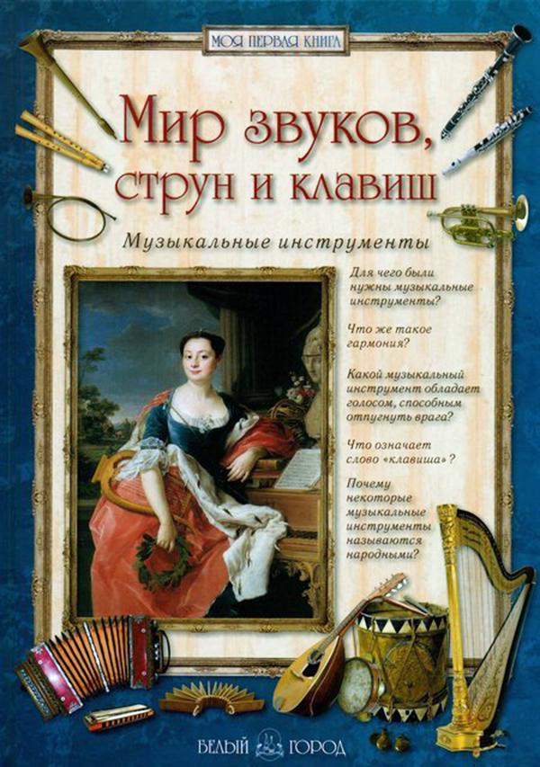 Купить Мир звуков, струн и клавиш. Музыкальные инструменты, Алла Голованова, 978-5-3590-1011-5