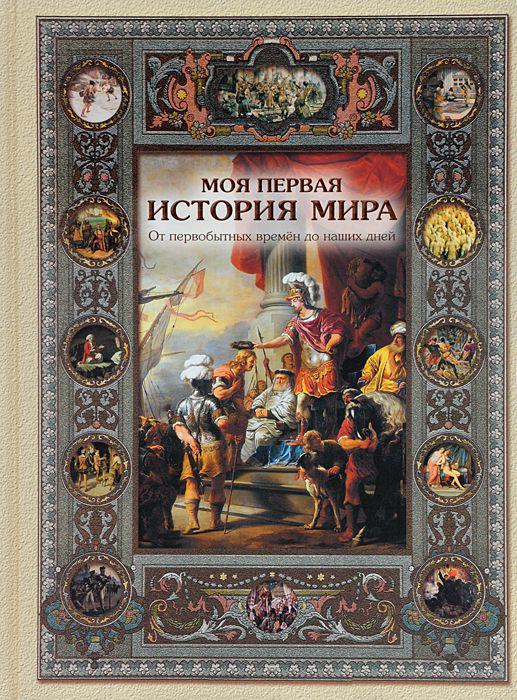 Купить Моя первая история мира, Наталия Майорова, 978-5-7793-3045-9