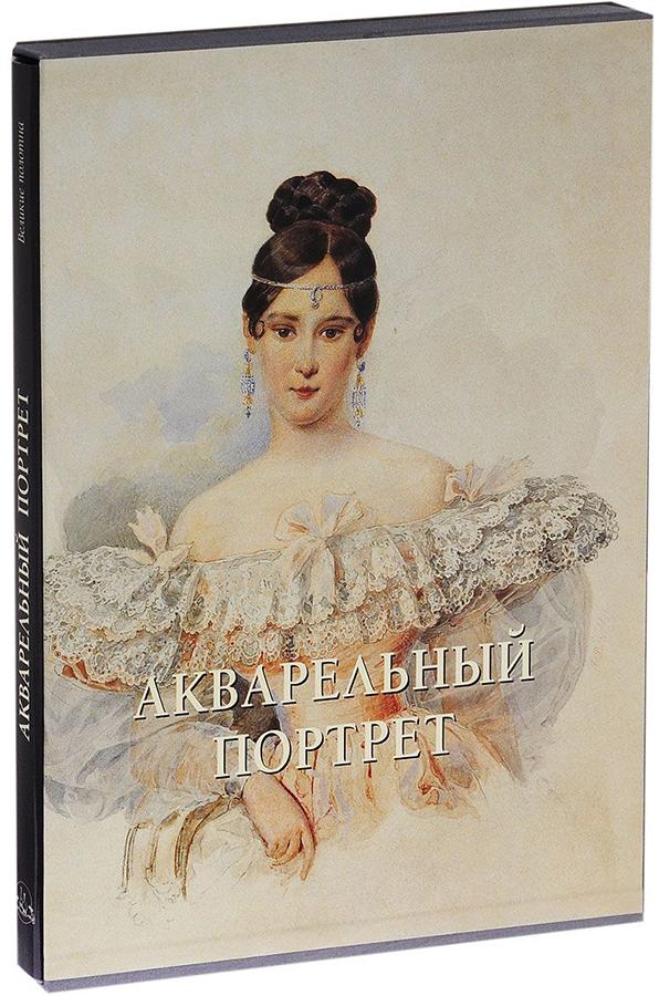 Купить Акварельный портрет, Елена Милюгина, 978-5-7793-3077-0